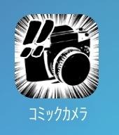 コミックカメラ