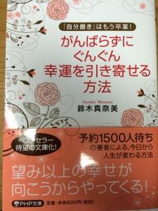 鈴木真奈美の本