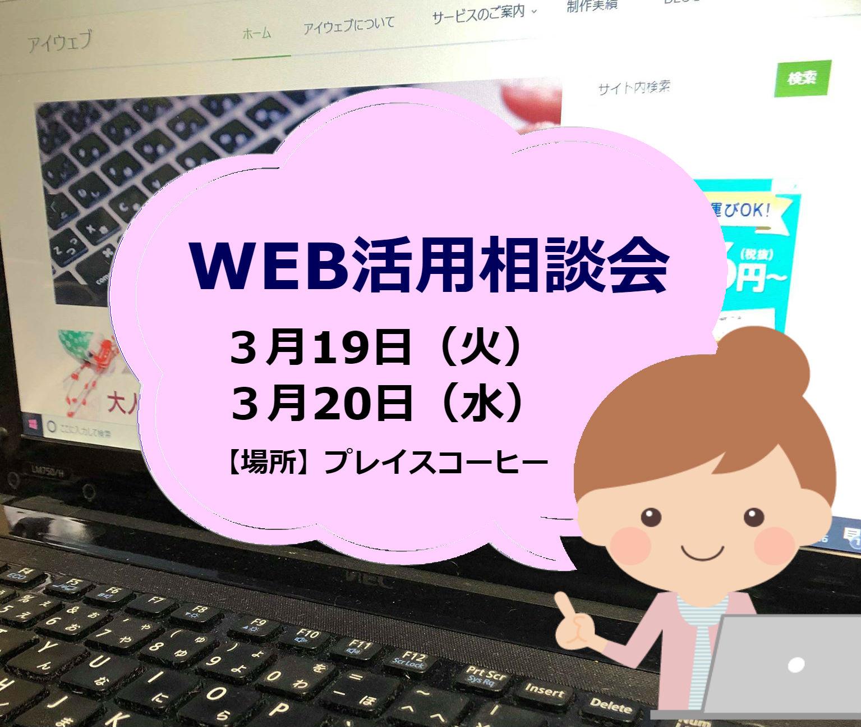 WEB活用相談会♪3月 のお知らせです