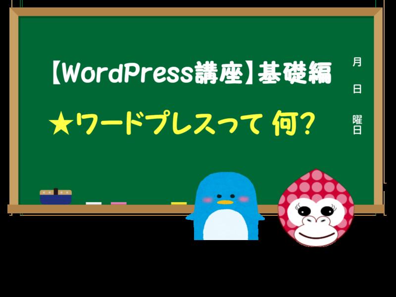 【WordPress講座】基礎編 ワードプレスって何?