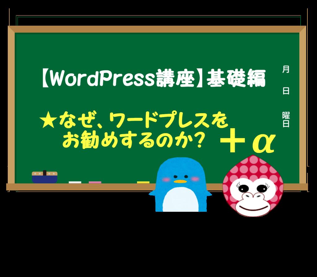 【WordPress講座】基礎編★なぜ、ワードプレスをお勧めするのか?プラスアルファー