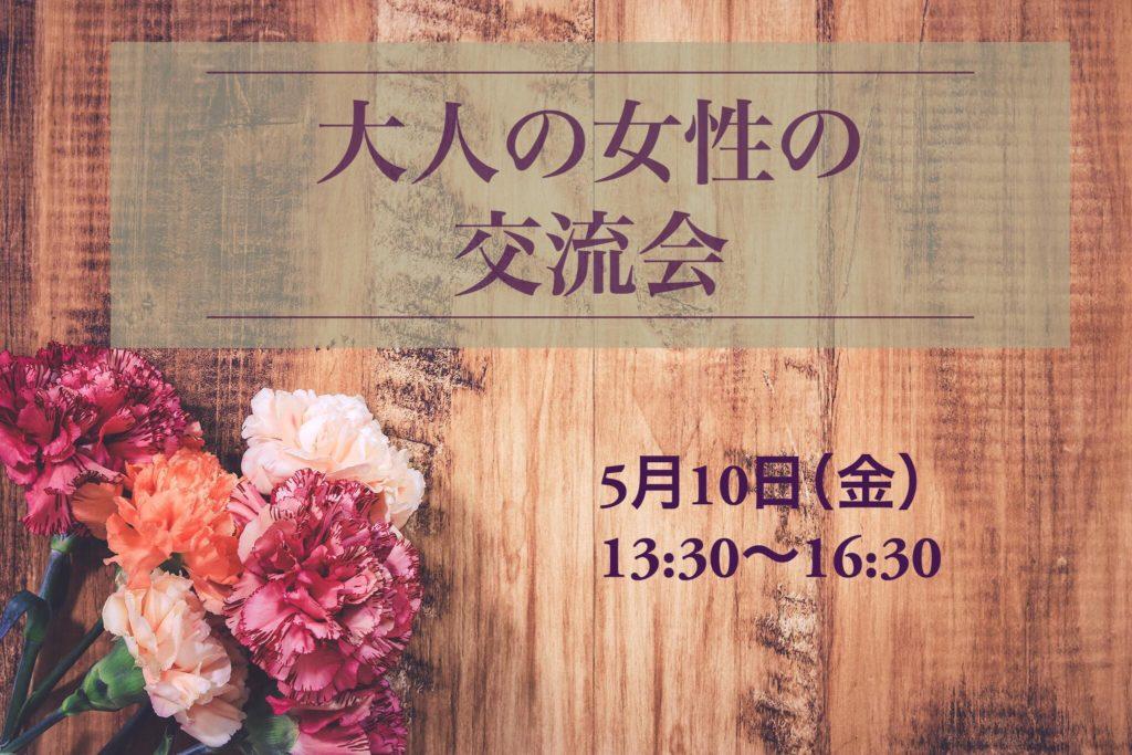 大人の女性の交流会 5月