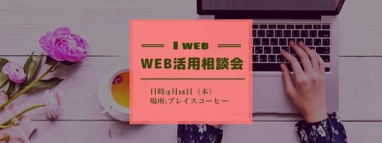 WEB活用相談会 5月