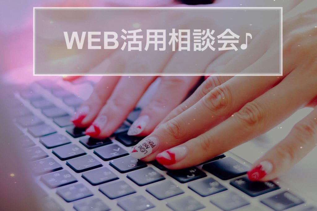 WEB活用相談会♪6月