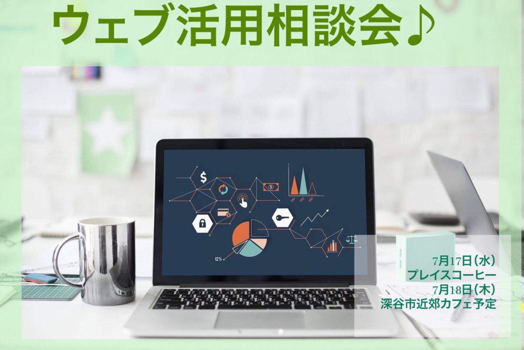 WEB活用相談会♪7月