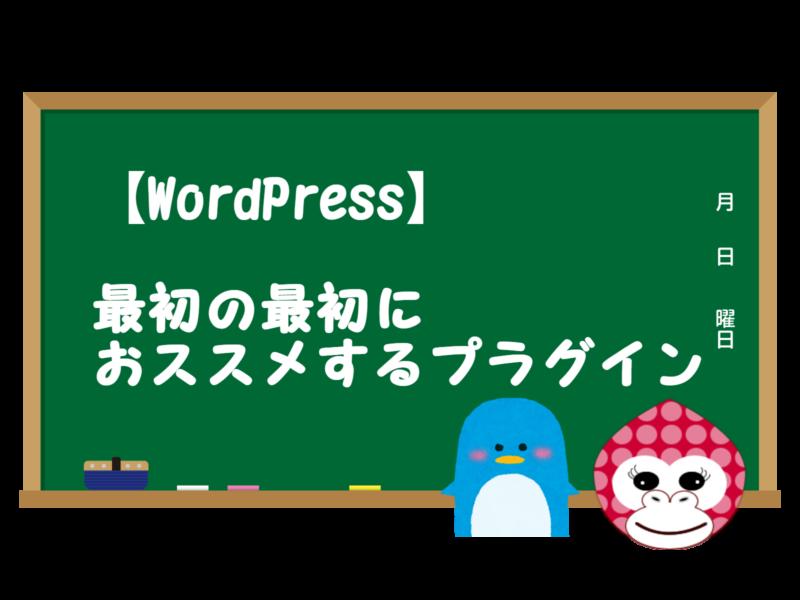 【WordPress】最初の最初におススメするプラグイン