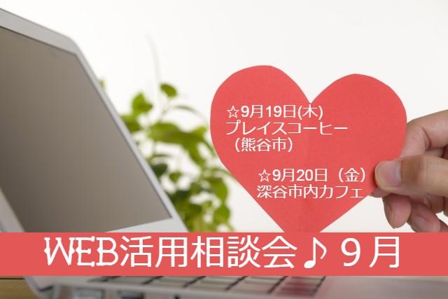 WEB活用相談会♪9月