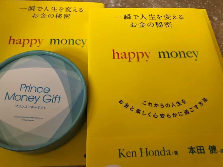 happy money 読書会