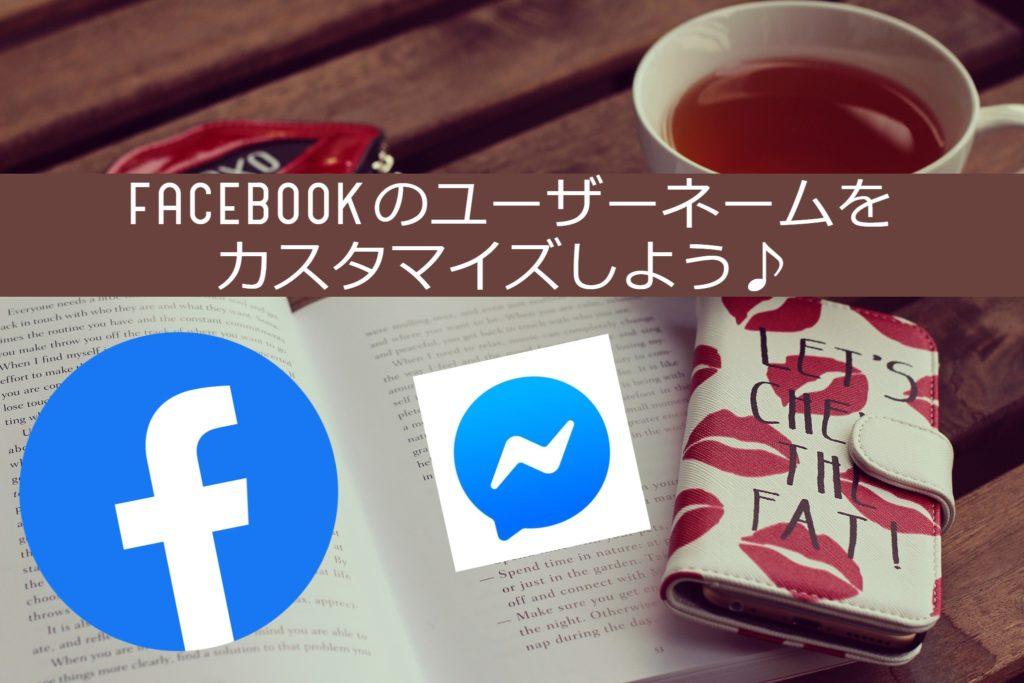Facebookのユーザーネームをカスタマイズしよう