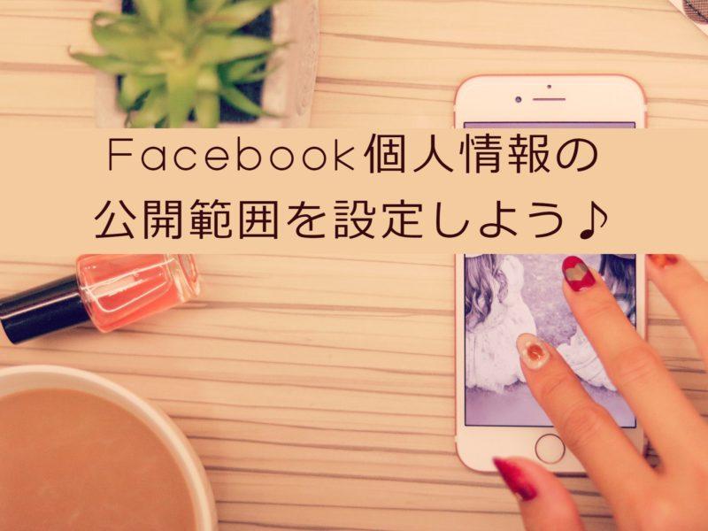 Facebook個人情報の公開範囲を設定しよう