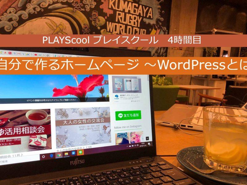 自分で作るホームページ~WordPressとは