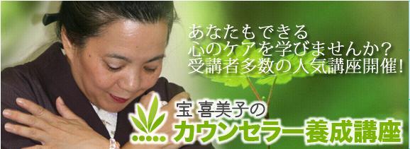 宝喜美子【スピリチュアル心理カウンセラー講座】
