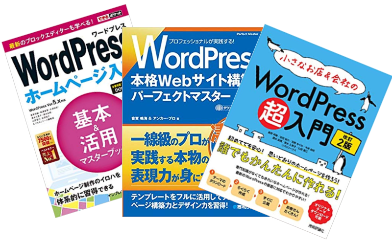 WordPressのおすすめ本