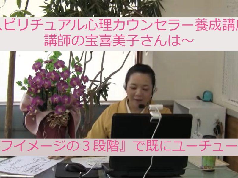 【スピリチュアル心理カウンセラー養成講座】講師の宝喜美子さんは~『セルフイメージ3段階』で既にユーチューバー♪