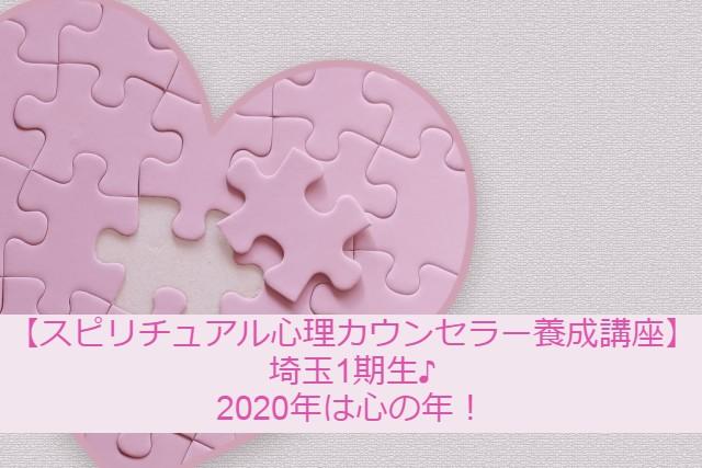 【スピリチュアル心理カウンセラー養成講座】埼玉1期生♪2020年は心の年!