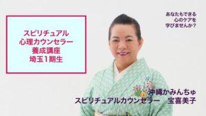 【スピリチュアル心理カウンセラー養成講座】埼玉1期生