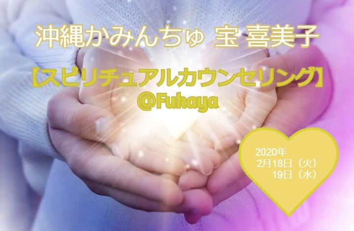 沖縄かみんちゅ『宝喜美子』さんの【スピリチュアルカウンセリング】を深谷で体験できますょ♪