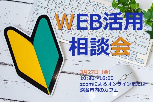WEB活用相談会3月27日