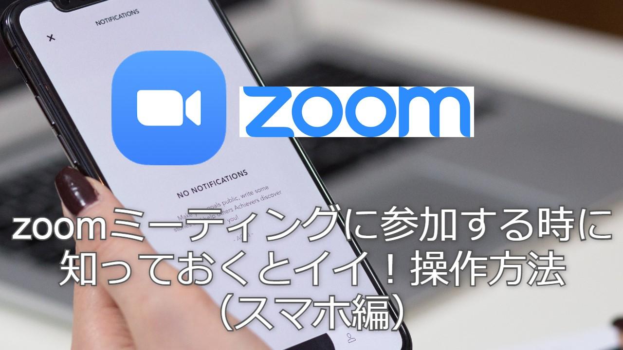 運転 Zoom 解除 安全 モード