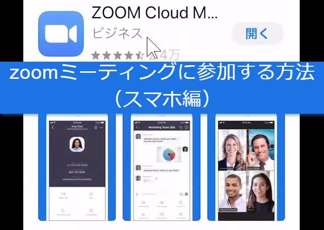 zoomミーティングに参加する方法(スマホ編)