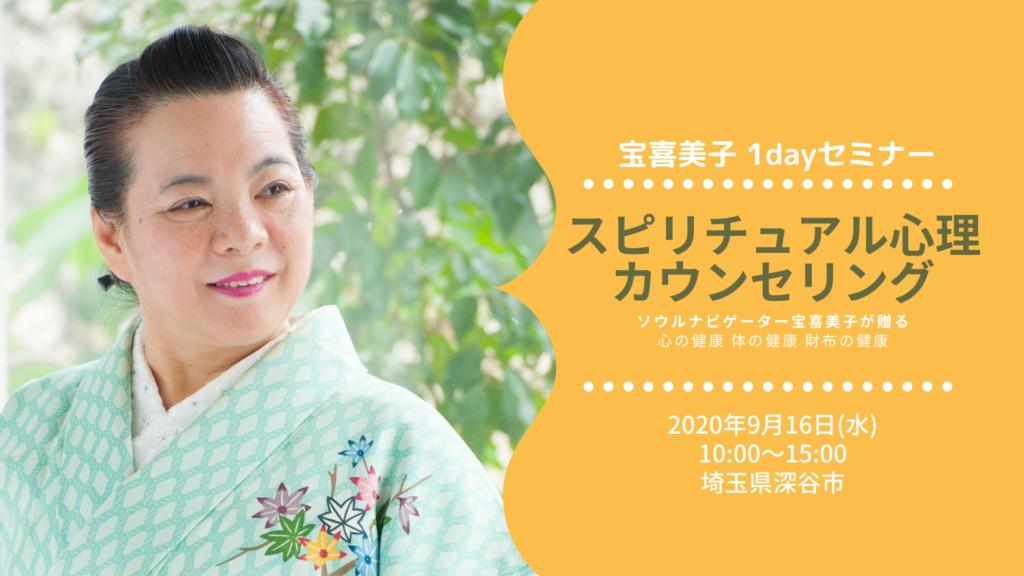 宝喜美子1dayセミナー スピリチュアル心理カウンセリング
