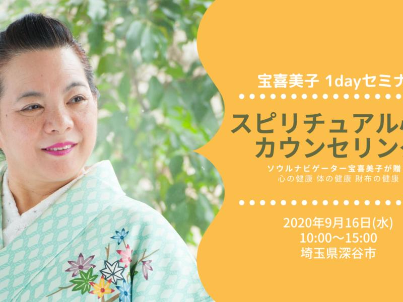 宝喜美子【スピリチュアル心理カウンセリング】1dayセミナー