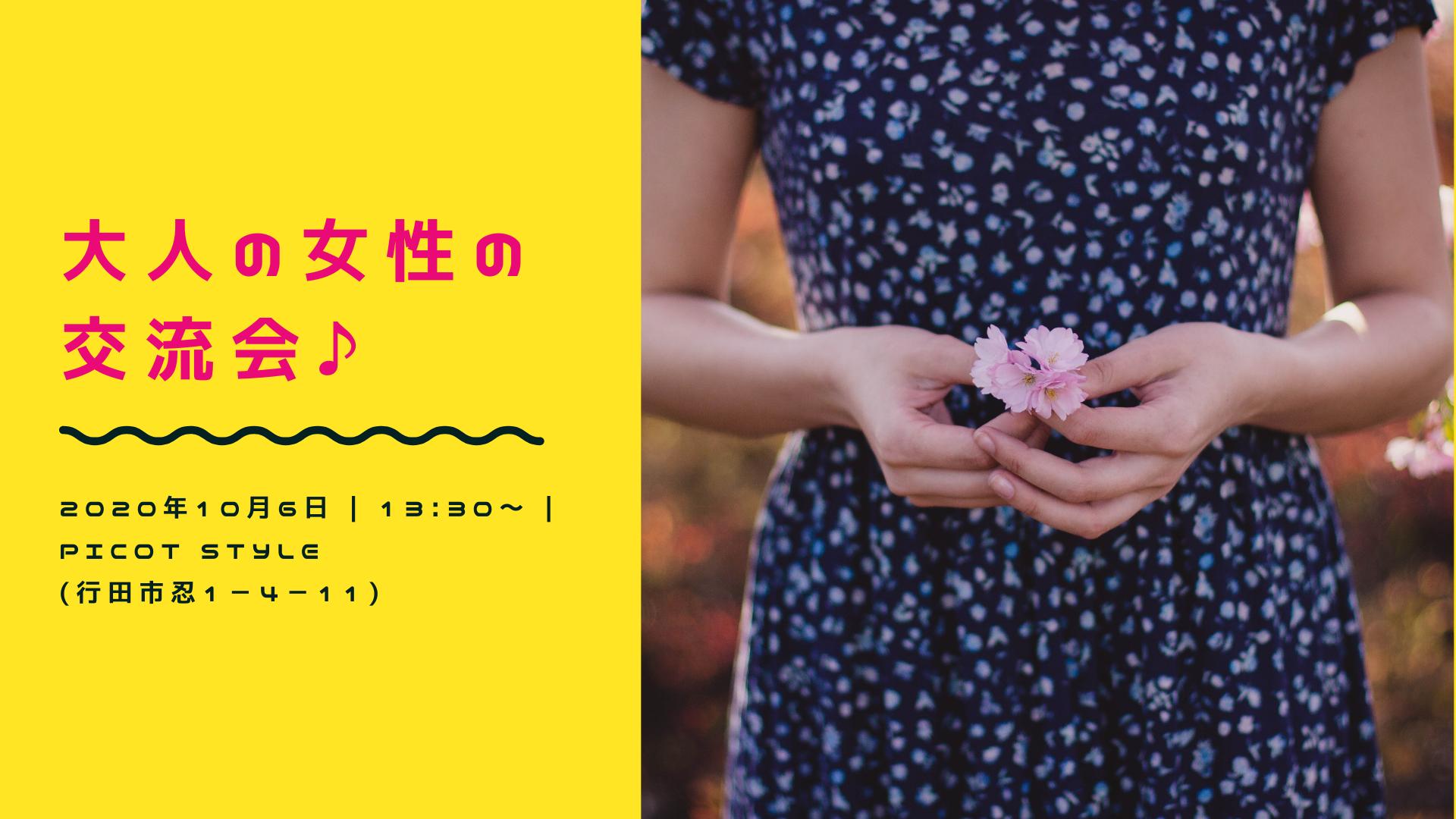 【満席御礼☆】10月の【大人の女性の交流会】は6日です♪