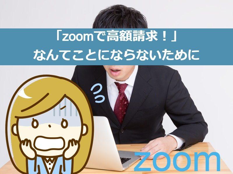 「zoomで高額請求」なんてことにならないために!