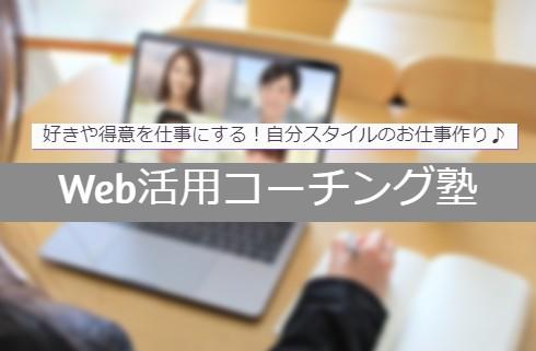 Web活用コーチング塾