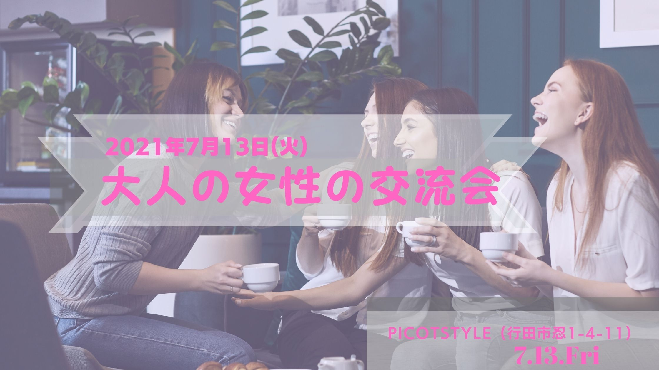 7月の【大人の女性の交流会】は、7月13日♪