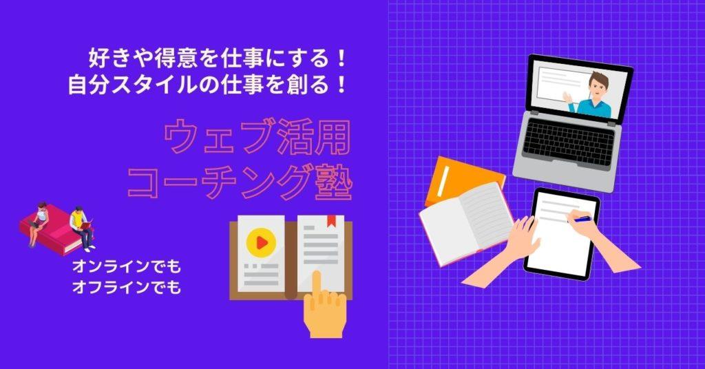ウェブ活用コーチング塾