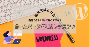 ホームページ作成レッスン