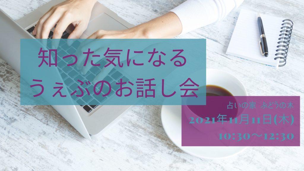 11/11知った気になる【うぇぶのお話し会】