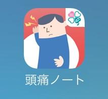 頭痛ノートアプリ