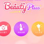 ビュティ―プラスアプリ