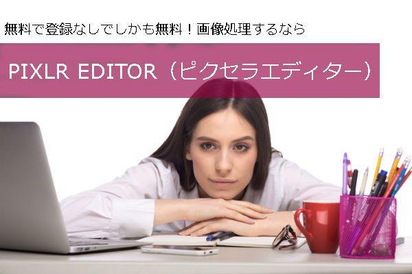 PIXLR EDITOR(ピクセラエディター)